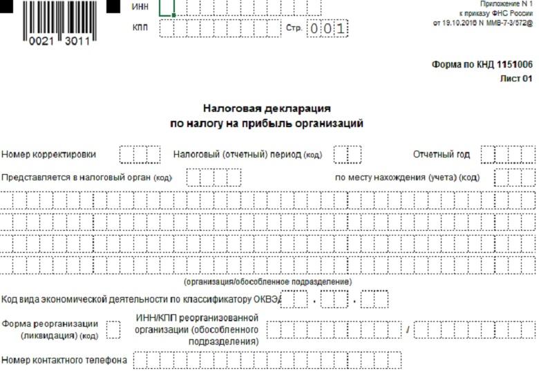 ФОРМА 1151006 БЛАНК НОВАЯ СКАЧАТЬ БЕСПЛАТНО