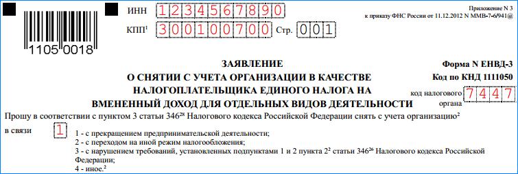 ЕНВД-3 ПО ОБОСОБЛЕННОМУ НОВАЯ ФОРМА 2017 БЛАНК СКАЧАТЬ БЕСПЛАТНО
