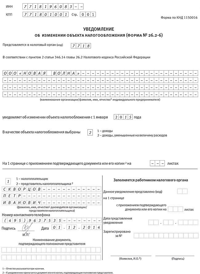 образец форма 26.2-6 форма по кнд 1150016
