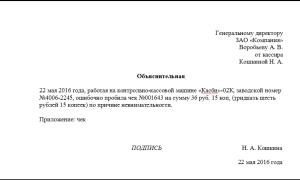 Образец объяснительной кассира по ошибочно пробитому чеку — все о налогах