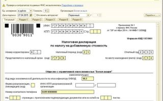 26 января – последний день сдачи декларации по ндс за 4 квартал 2014 г. — все о налогах