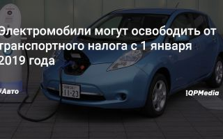 Электромобили могут освободить от транспортного налога — все о налогах