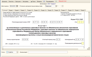 20 мая — крайний срок сдачи рсв-1 в электронном виде — все о налогах