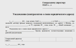 Образец уведомления контрагентов о смене адреса — все о налогах