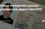 Смена паспортных данных учредителя и директора ооо — все о налогах