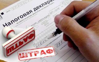 Штрафы по госзакупкам считаем по-новому — все о налогах