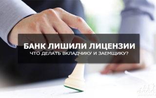 Продолжается отзыв банковских лицензий — все о налогах