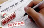 Штраф за оборотку незаконен — все о налогах