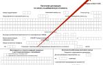 Как определить налоговую базу по ндс, если акт передачи имущества подписан до 1 июля 2014 года, а регистрация проведена позже этой даты  — все о налогах