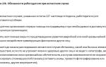 Ст. 227 тк рф: вопросы и ответы — все о налогах