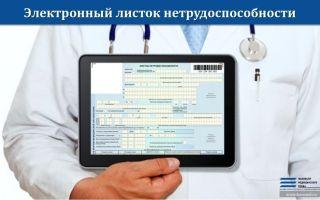 Электронный больничный лист — почти реальность — все о налогах