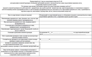 Проверочные листы инспекции труда — в работе с 4 февраля 2018 года — все о налогах