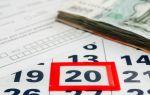 Срок сдачи бухгалтерского баланса за 2017 год — все о налогах