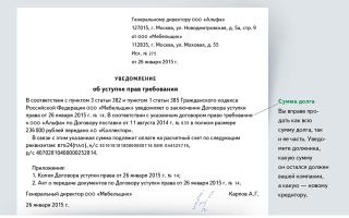 Уведомление должника об уступке права требования — образец — все о налогах