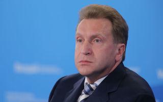 Шувалов поддержал введение трехлетнего моратория на изменения отчетности — все о налогах