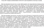 Ст. 229 тк рф: вопросы и ответы — все о налогах