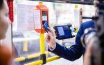 С оплаты проезда сотрудников на общественном транспорте начисляем взносы — все о налогах