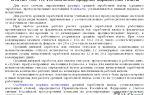Ст. 139 тк рф: вопросы и ответы — все о налогах