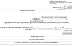 Составляем приказ об увольнении (форма, бланк, образец) — все о налогах