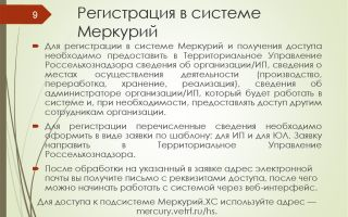 Регистрация в системе «меркурий»: кому потребуется с 1 июля? — все о налогах