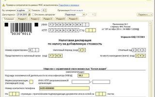 Что отражается в строке 070 декларации по ндс? — все о налогах