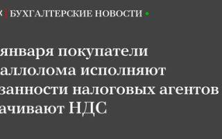 С 01.01.2018 покупатели металлолома — налоговые агенты! — все о налогах