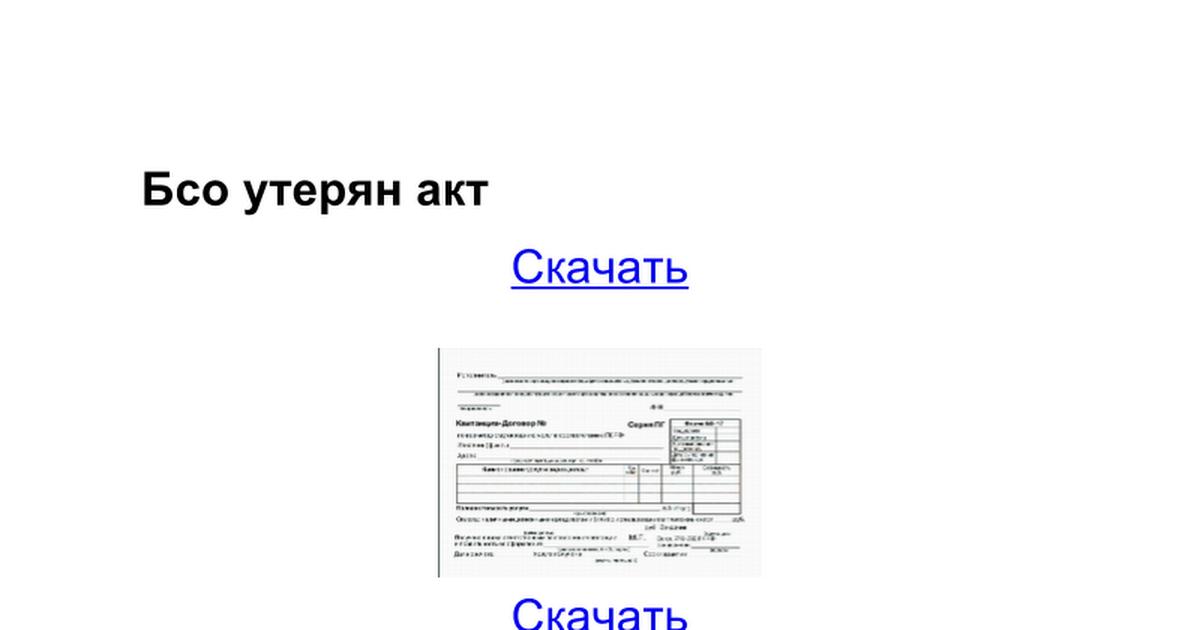 Запрос в фсс о состоянии расчетов образец