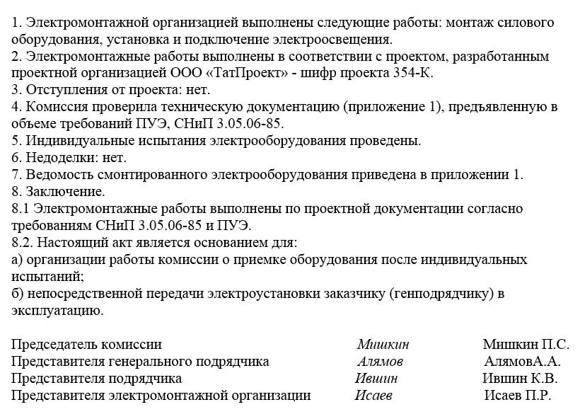 Списание просроченного товара - советы адвокатов и юристов