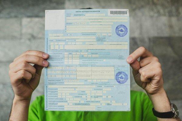 Больничный лист код дохода 2 НДФЛ