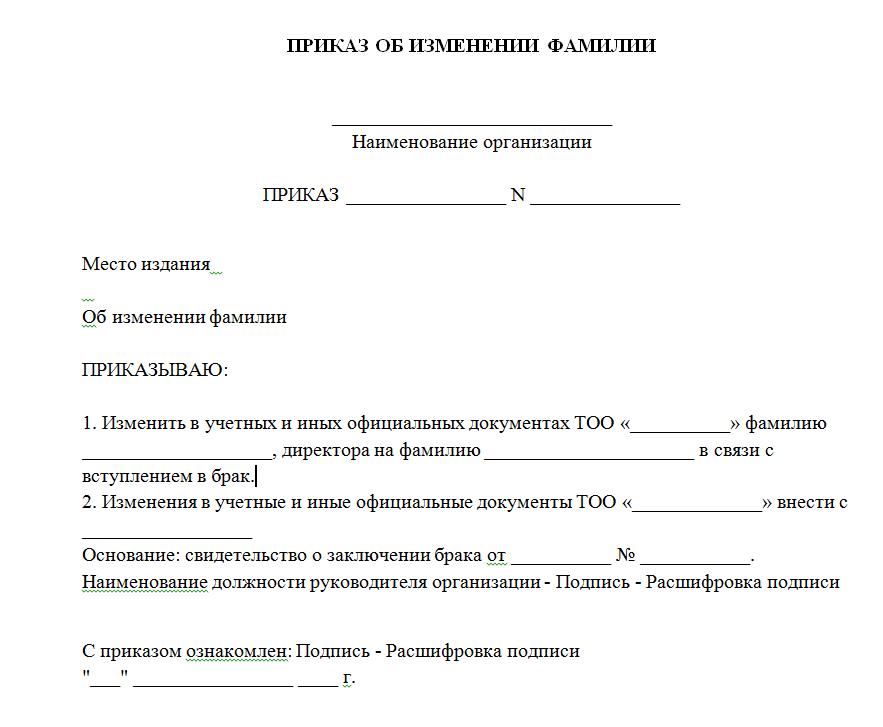 Смена фамилии директора - советы адвокатов и юристов