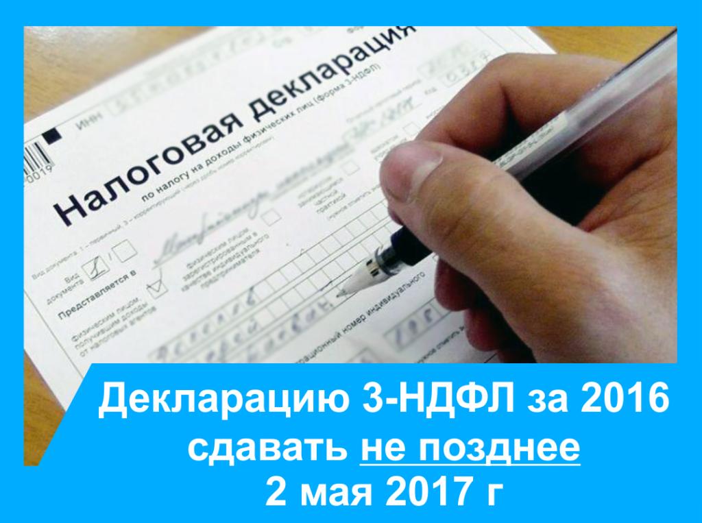 Картинки налоговых деклараций, для ирины
