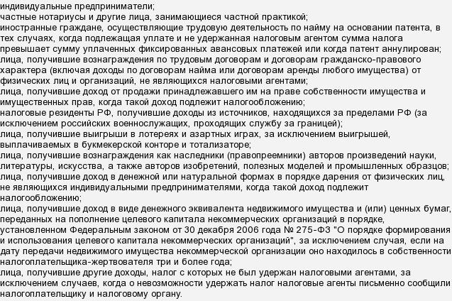 Штраф за несвоевременную уплату НДФЛ