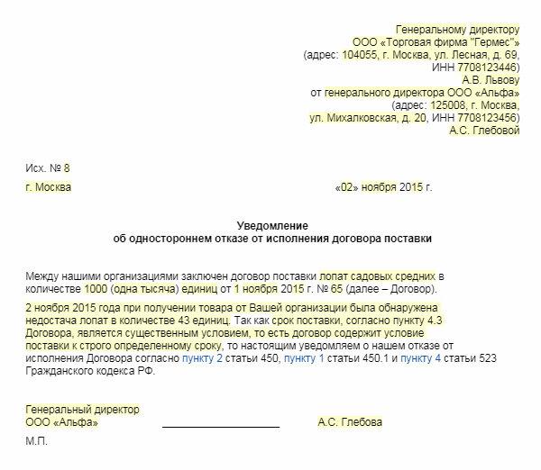 Расторжение договора цессии по соглашению сторон