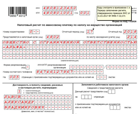 Авансовый отчет по налогу на имущество за 1 квартал 2019 года