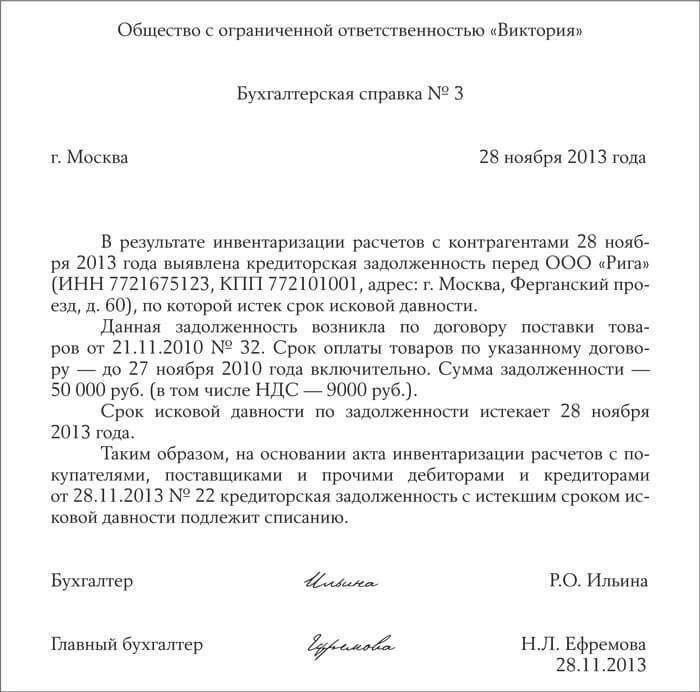 Бухгалтерская справка о списании дебиторской задолженности - образец