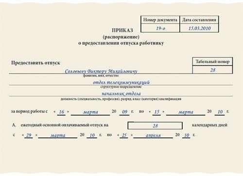 Срок хранения заявлений на отпуск — сколько хранятся документы