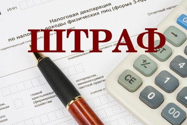 Штраф за непредоставленный документ в налоговую