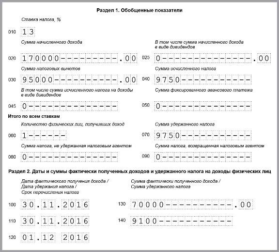 Как отразить договор ГПХ в 6-НДФЛ