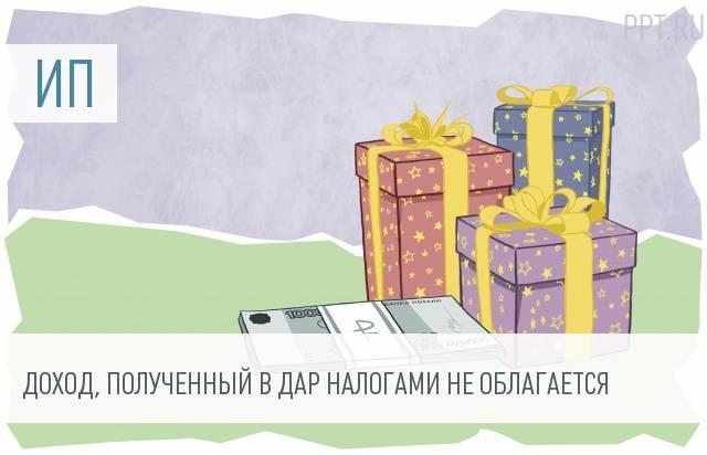 Минфин и верховный суд про взносы с подарков