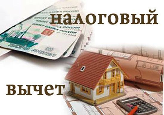 Налоговый вычет при покупке дачи