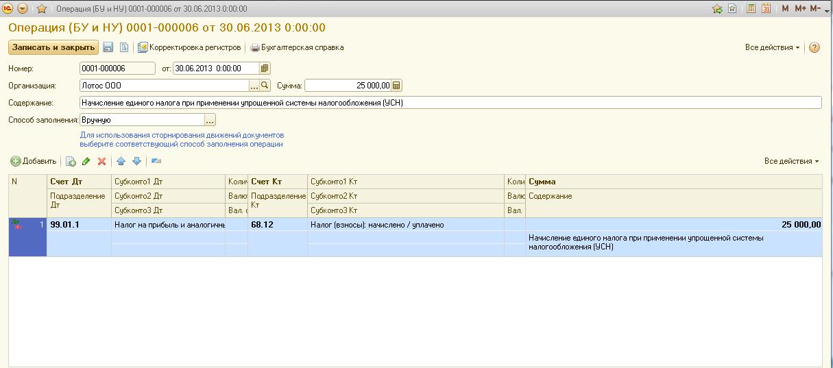 Проводки налог на имущество в бухгалтерском учете