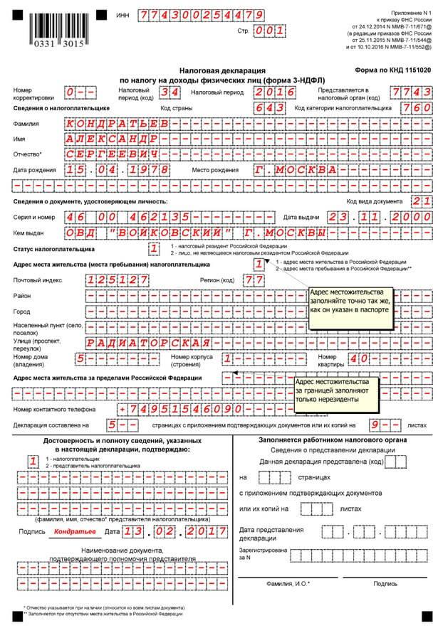 Как заполнить декларацию по НДС для ИП на ОСНО