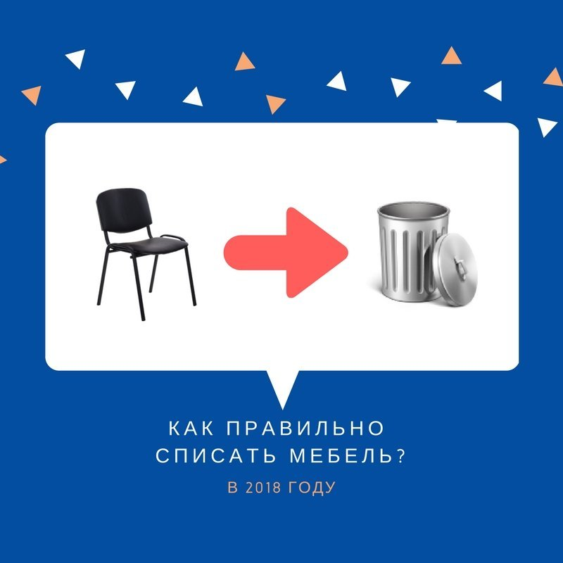 Как списать инвентарную мебель