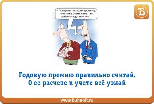 Учет почтовых марок в бухгалтерском учете, авансовая книжка почта России