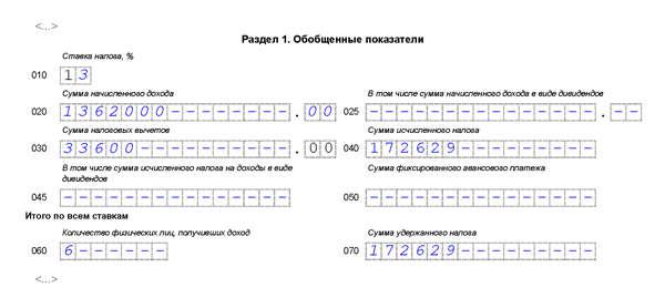 Пример заполнения 6-НДФЛ за 3 квартал
