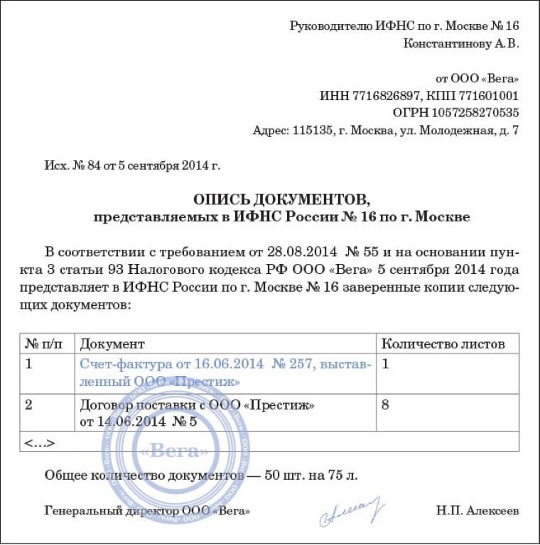 Реестр расходных документов для налоговой, образец – приложения к декларации 3 НДФЛ