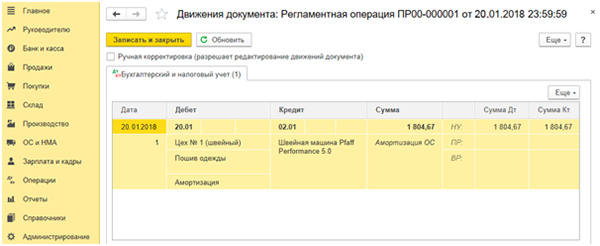 Учет основных средств стоимостью до 100000 рублей