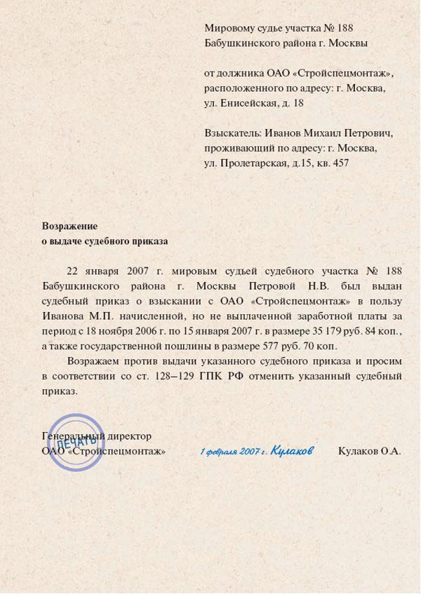 Возражение на судебный приказ по транспортному налогу (образец)